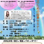 【無料】苫小牧で女性起業セミナー!