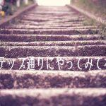 【好きで起業】独りよがりにならないための本当のステップ8つ