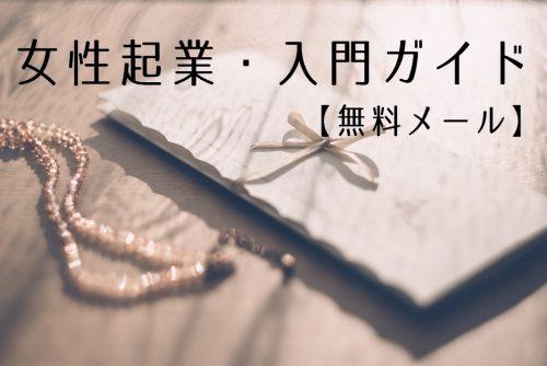 女性起業・入門ガイド【無料メール】