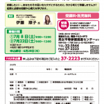 【無料】最大30万円の補助金・苫小牧市で女性起業セミナー