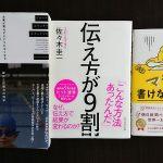 ブログの書き方~ライティングスキルアップできる本厳選3冊